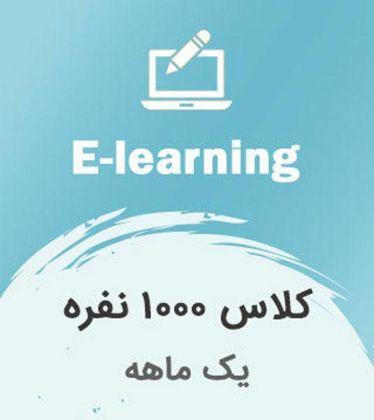 تصویر از کلاس آنلاین 1000 نفره با زمان برگزاری نامحدود