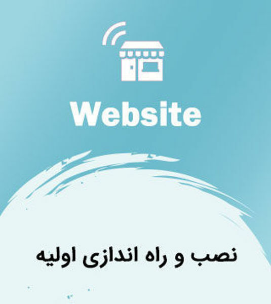 تصویر از وب سایت، نصب و راه اندازی اولیه
