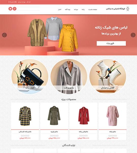 تصویر از فروشگاه اینترنتی مد و لباس