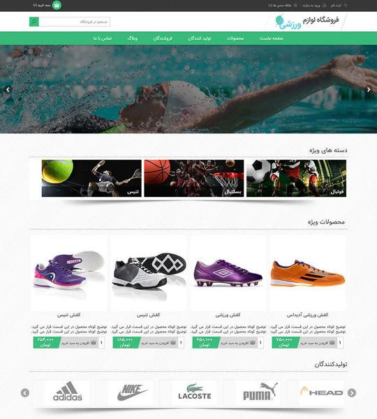 تصویر از کفش و لوازم ورزشی