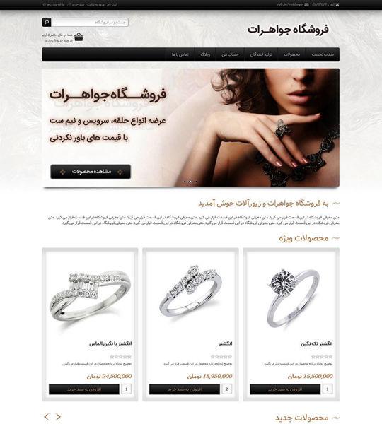 تصویر از فروشگاه جواهرات