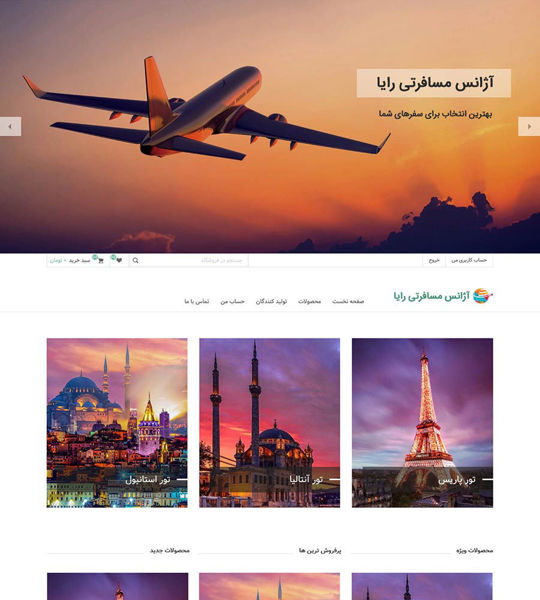 تصویر از قالب آژانس مسافرتی