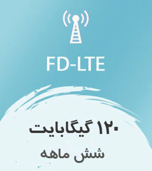 تصویر از اینترنت FD-LTE، شش ماهه 120 گیگ با سرعت ۱ تا ۴۰ مگ