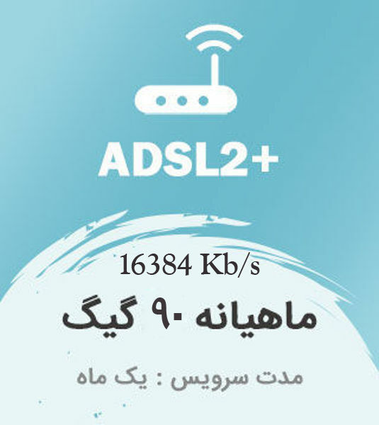 تصویر از اینترنت پرسرعت +ADSL2 ، یک ماهه با ترافیک 90 گیگابایت بین الملل