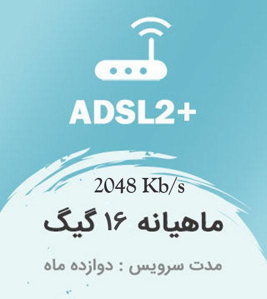 تصویر از اینترنت پرسرعت + ADSL2، دوازده ماهه با ترافیک ماهیانه 16 گیگابایت بین الملل