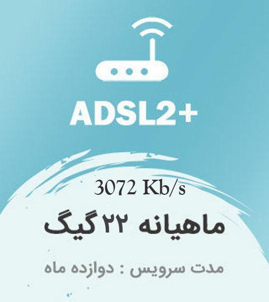 تصویر از اینترنت پرسرعت +ADSL2 ، دوازده ماهه با ترافیک ماهیانه 22 گیگابایت بین الملل