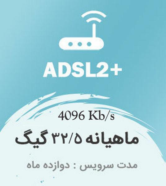 تصویر از اینترنت پرسرعت +ADSL2 ، دوازده ماهه با ترافیک ماهیانه 32.5 گیگابایت بین الملل