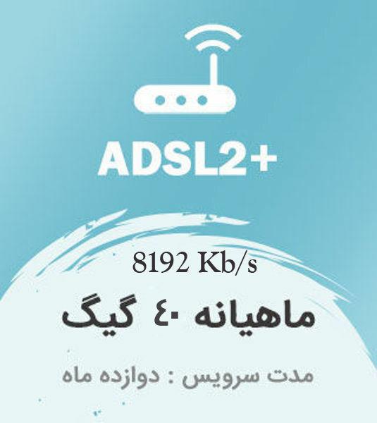 تصویر از اینترنت پرسرعت +ADSL2 ، دوازده ماهه با ترافیک ماهیانه 40 گیگابایت بین الملل